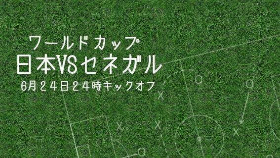 日本対セネガルの決戦の行方は?!│ワールドカップ情報