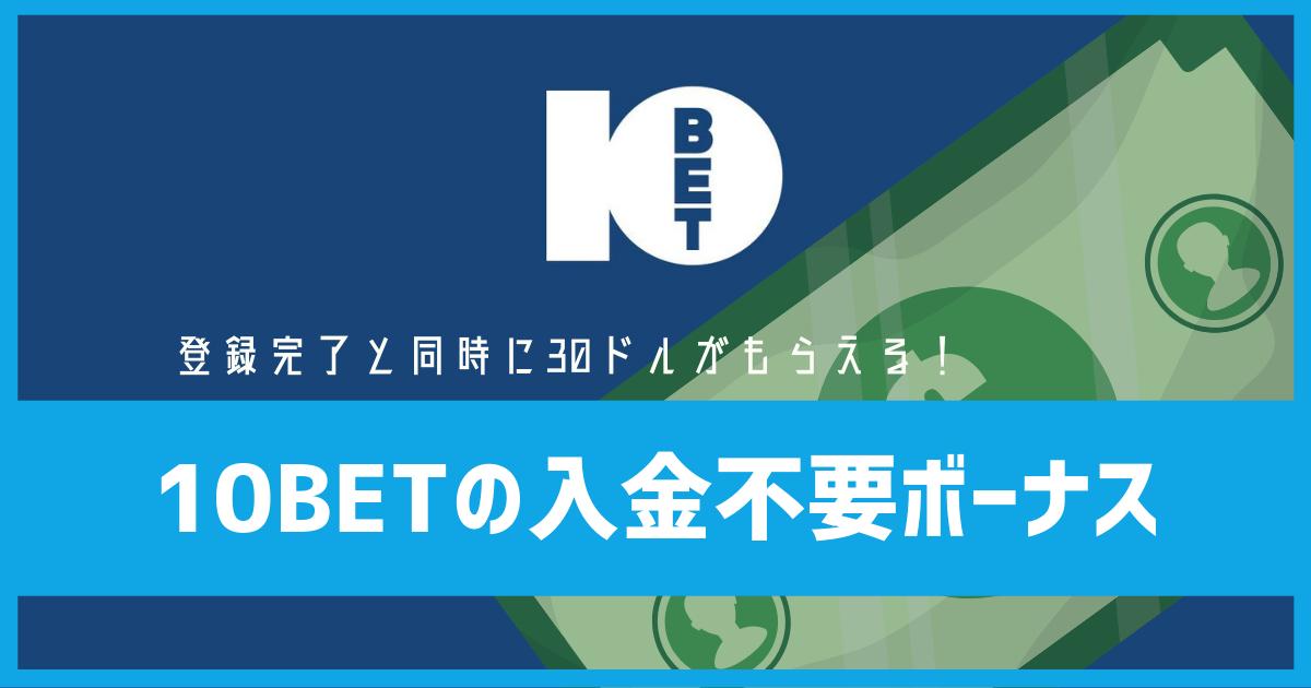 10BETの入金不要ボーナス!登録完了と同時に30ドルがもらえる!