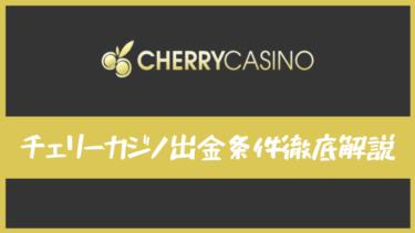 チェリーカジノの出金条件(ボーナス&キャッシュ)を分かりやすく解説する記事