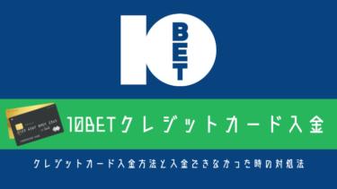 10BETのクレジットカード入金方法・対応ブランド・入金できないケース