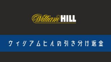"""ウィリアムヒルの""""引き分け返金""""ってどんなマーケットなの?"""